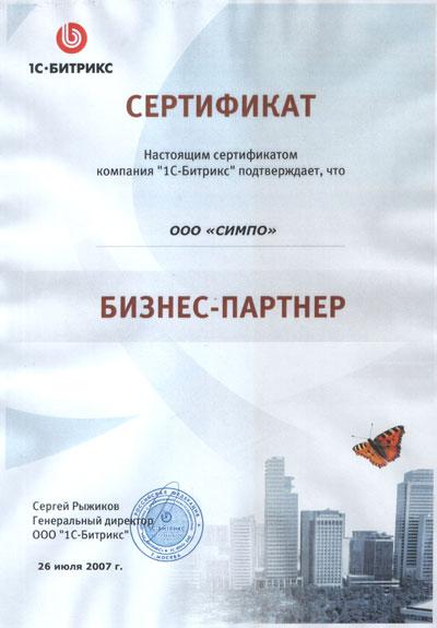Получить сертификат 1 с битрикс как создать систему crm самостоятельно